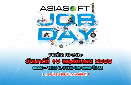 AS JOB DAY 2012