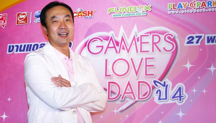 gamers_lovedad4_09